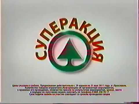 Ярославская Реклама (НТВ, 29.08.2009)