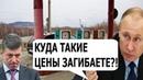 СРОЧНО Путин впервые ПРОКОММЕНТИРОВАЛ рост цен на БЕНЗИН