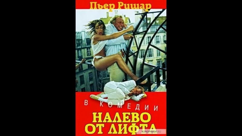 Налево от лифта À gauche en sortant de lascenseur. 1988. 720р Перевод MVO. VHS