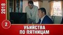 ПРЕМЬЕРА 2018! Убийства по пятницам 2 серия Русские мелодрамы, новинки 2018