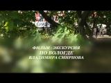 Я вернулся в город Вологду. Фильм-экскурсия по Вологде Владимира Смирнова