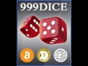 999dice Обзор лучшего сайта для заработка криптовалюты