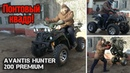 Квадроцикл для понтов! Стоит ли покупать Avantis Hunter 200 Premium?