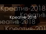 Креатив-2018 в ГУ