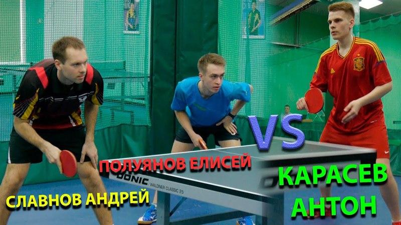 15.04.2018 - Славнов Андрей и Полуянов Елисей VS Карасев Антон (Блиц Игра)