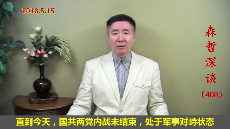 """马英九""""泄密罪""""被判坐牢,台海两岸的和平难在哪里?(2018.5.15)"""