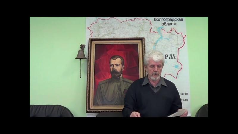 'Русский выбор Царь и Соборная клятва Измена и 100 летнее жидовское иго'