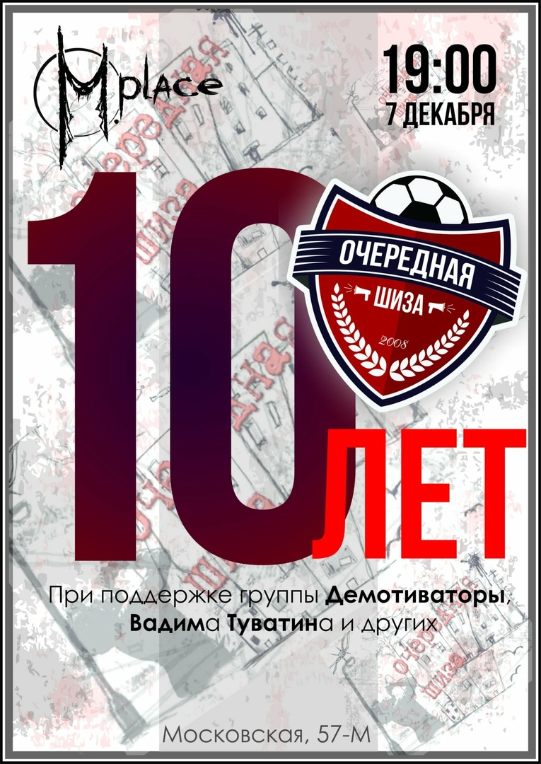Афиша Саратов 7/12 Юбилей Очередной Шизы в M.Place