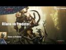 Aliens vs Predator Морпех стрим 1