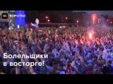 Российские болельщики праздную победу сборной