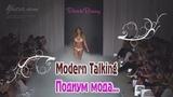 Modern Talking...Ты мое сердце, ты моя душа!