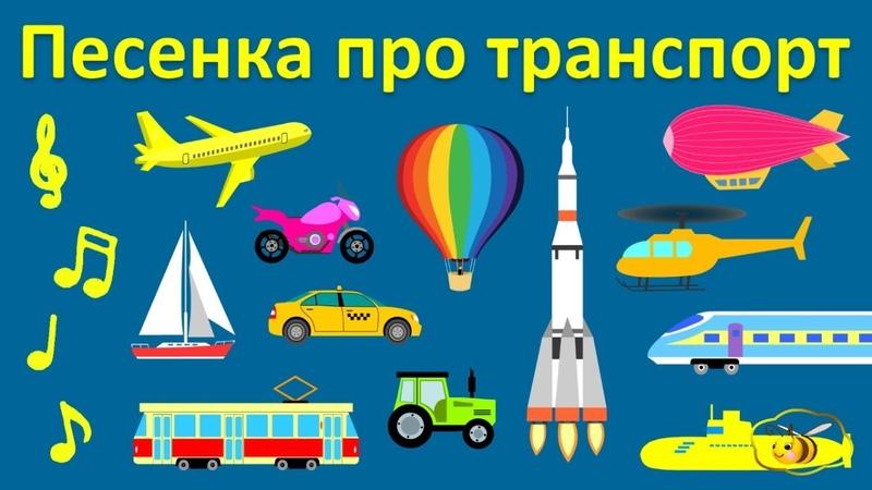 Транспорт для детей. ПЕСЕНКА ПРО ТРАНСПОРТ. Мультики про машинки и песенки для малышей