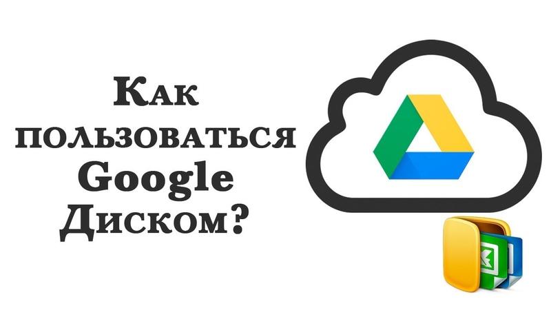 Облачное хранилище Гугл Инструкция по использованию