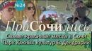 Сочи в ноябре Парк Южные культуры ✔Сочи сегодня ✔отдых в Сочи с детьми ПроСОЧИлись