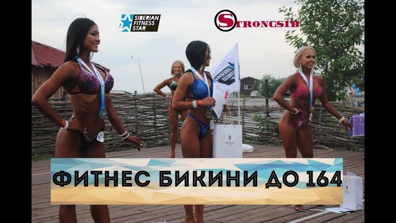 SUNDAY 2018 Новосибирск. Категория Фитнес Бикини до 164 см.