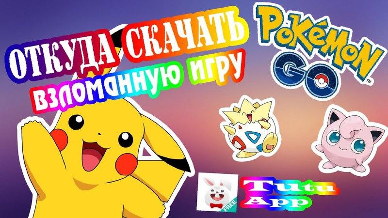 Pokemon GO | Откуда скачать взломанную игру