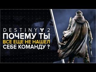 Destiny 2. Почему у тебя нет команды и где ее найти?