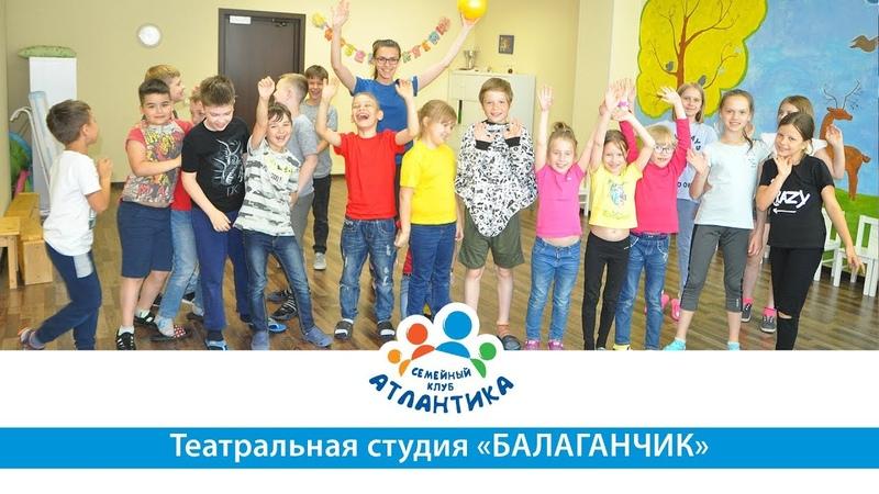 Театральная студия Балаганчик