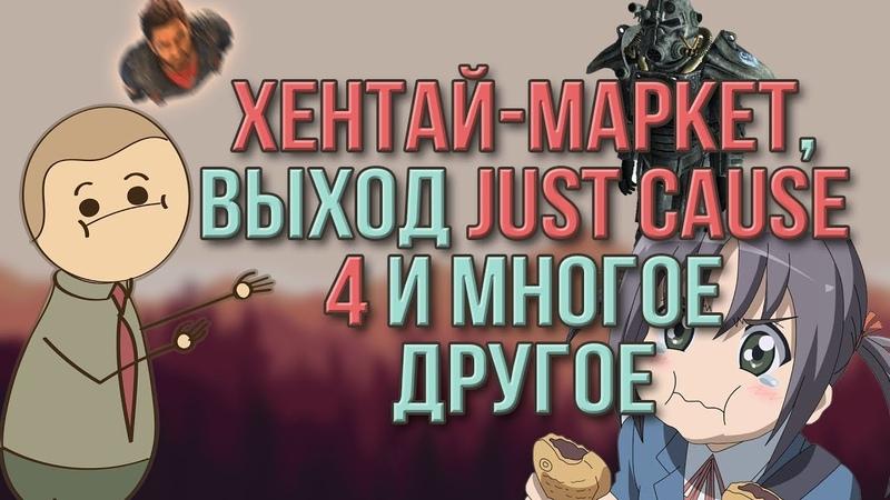 Хентай - главный конкурент Steam, релиз Just Cause 4 и опасения по поводу TES 6