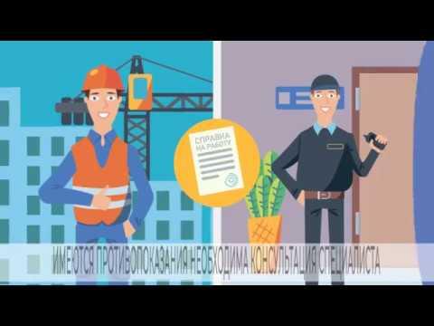 Медкомиссии и санкнижки в Челябинске и Копейске