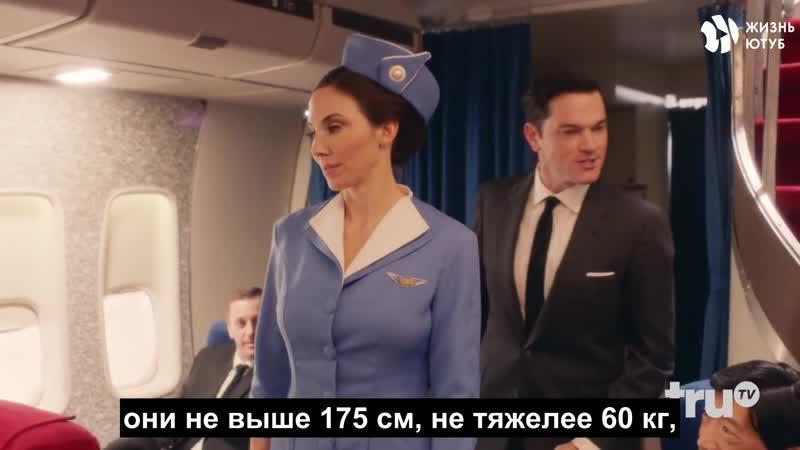 Адам Портит Все Золотой Век Авиалиний ЖЮ перевод