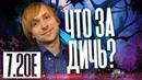 НС ОБЗОР DOTA 7 20E Обновление дота 2