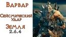 Diablo 3: Варвар Сейсмический удар в сете Мощь Земли 2.6.4