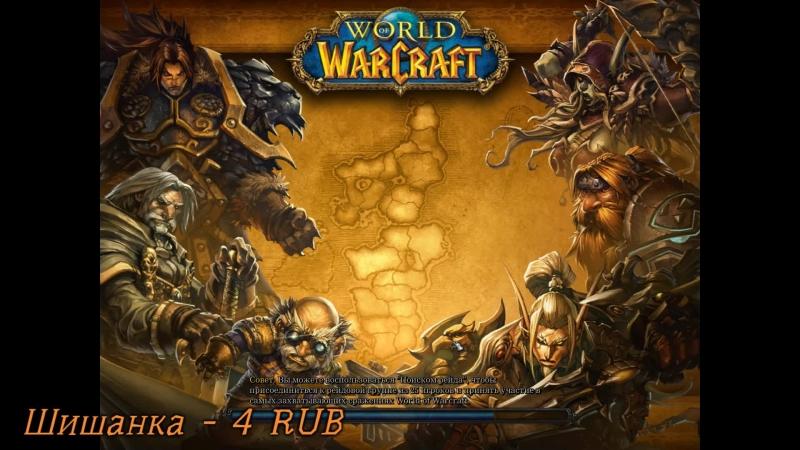 World of Warcraft: Battle for Azeroth Залетайте поиграем (Черный Шрам)