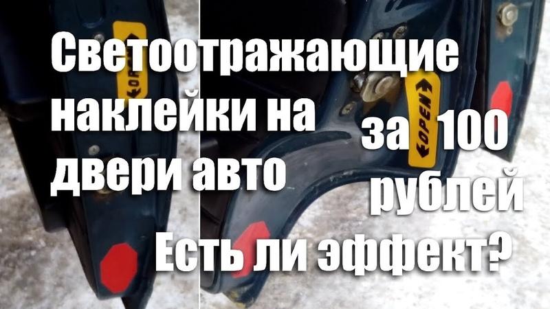 Светоотражающие наклейки на дверь пассивная безопасность автомобиля ВАЗ 2107