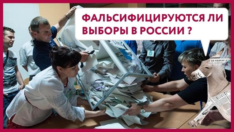 Фальсифицируются ли выборы в России? | Уши Машут Ослом 33 (О. Матвейчев)