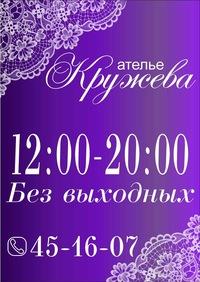 Ателье-магазин  quot Кружева quot  4d04b292622d4