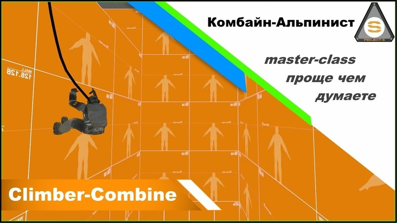 Source SDK - Комбайн Альпнист (Master Class)