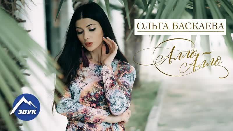 ❤ Ольга Баскаева ❤ Алло-алло (New 2017) ❤