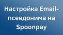 Как настроить Email псевдоним на сервисе Spoonpay