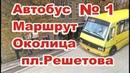 Березники автобус МАРШРУТа №1 ОКОЛИЦА пл Решетова Березники Расписание Автобуса№1