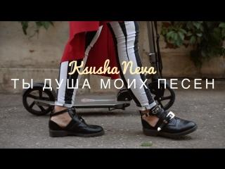 Ksusha neva | ксюша нева - ты душа моих песен (acapella)