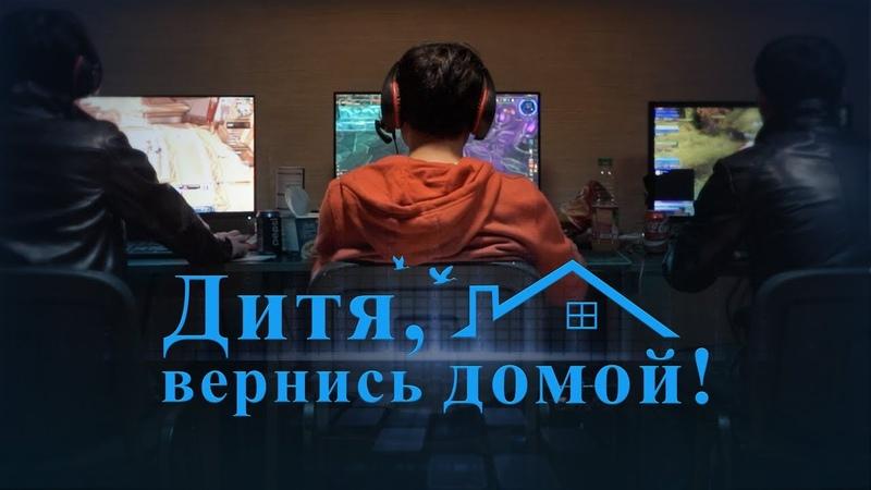 Лучший христианский фильм   Благодать Божья «Дитя, вернись домой» Официальный трейлер