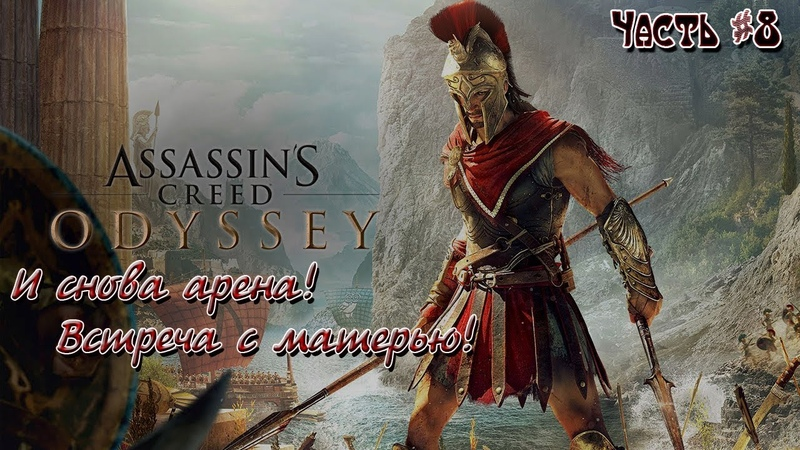 Assassin's Creed Odyssey. Часть 8. И снова арена! Встреча с матерью!