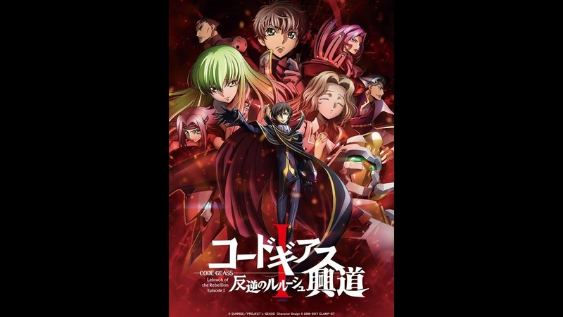 Code Geass: Lelouch of the Rebellion Episode I – Kodo русская озвучка [RU] [VO] [AniStar.me]