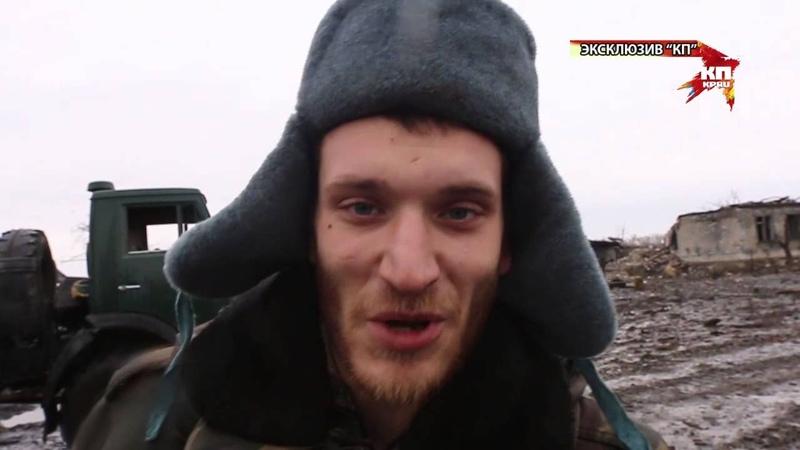 [Эксклюзив КП] Силы ДНР выбили украинские подразделения из деревни Никишино