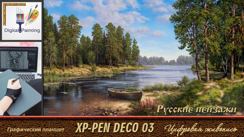 Графический планшнт XP PEN DECO 03 Рисунки Русских пейзажей Примеры академического пейзажа