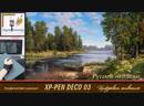 Графический планшнт XP PEN DECO 03. Рисунки Русских пейзажей. Примеры академического пейзажа