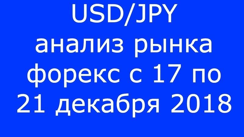 USDJPY - Еженедельный Анализ Рынка Форекс c 17 по 21.12.2018. Анализ Форекс.