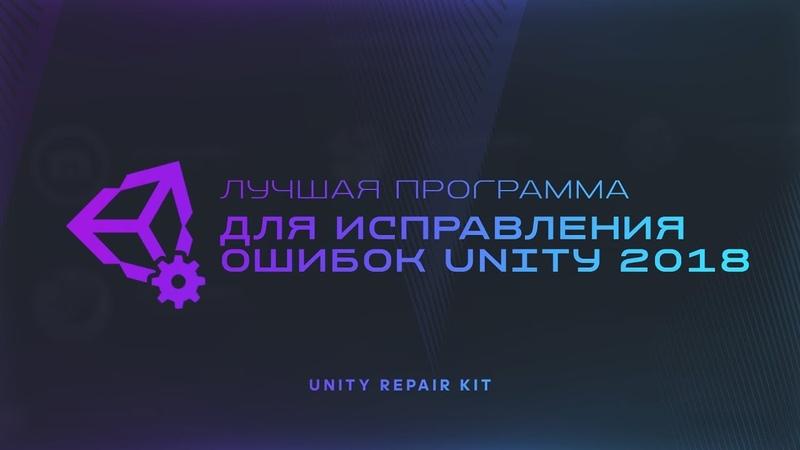 Лучшая программа для исправления ошибок Unity 2018 | Unity Repair Kit