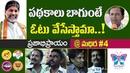 పథకాలు బాగుంటే ఓటు వేసేస్తామా..? | Who Is Next CM Of Telangana? Election Survey 2018 | Madhira 4