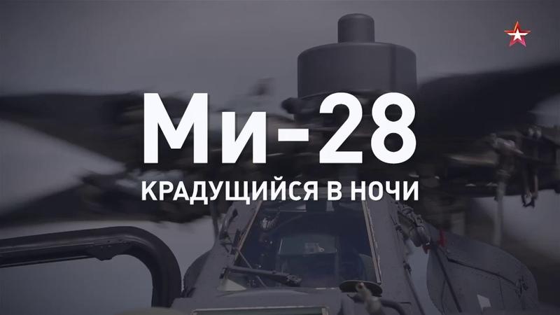 Крадущийся в ночи: ударный вертолет Ми-28 за 60 секунд