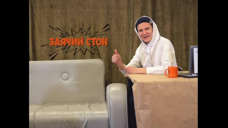 Заячий Стон Одноминутное Шоу 3 выпуск
