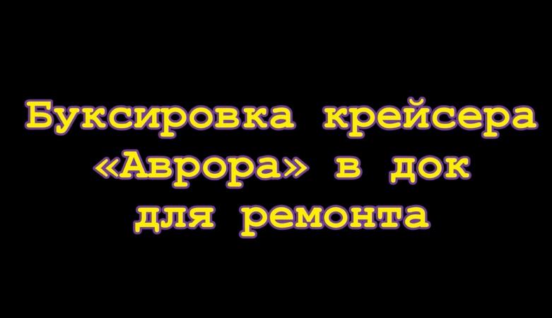 Буксировка крейсера Аврора Санкт Петербург 21 сентября 2014 года