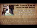 Об отрицании таких терминов как орган и часть тела при утверждении атрибутов Аллаха