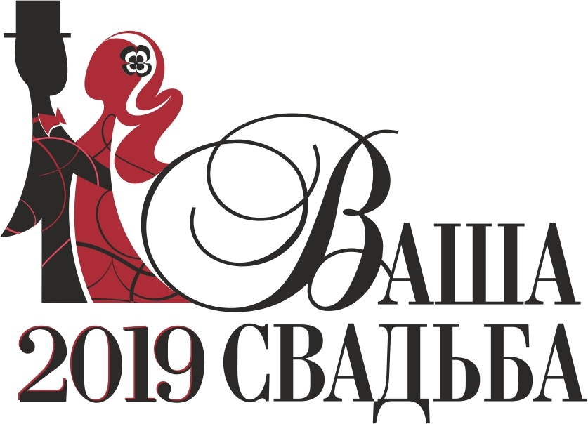Афиша Омск СВАДЕБНАЯ ВЫСТАВКА. «Ваша Свадьба-2019»